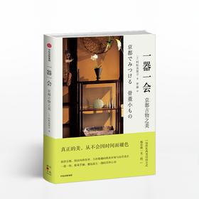 一器一会:京都古物之美