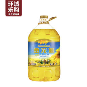 金龙鱼阳光葵花籽油5L-801016