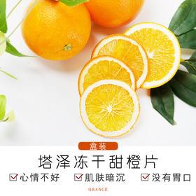 【买3送1】塔泽 香橙片-盒装-果 2盒包邮