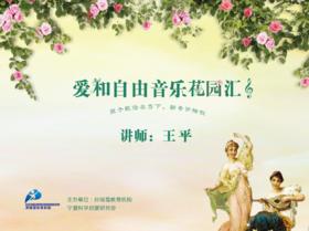 上海 | 爱和自由音乐花园汇3