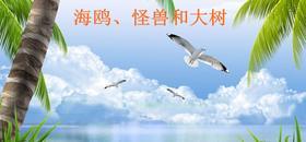【12月9日】保护海鸥亲子趣味闯关活动