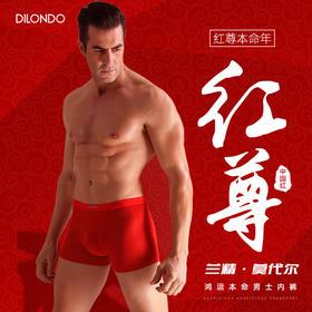 迪兰多 红尊中国大红色四角裤莫代尔平角男士内裤22907742