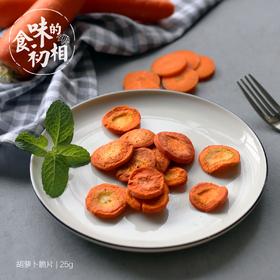 食味的初相 胡萝卜脆片单袋装酥脆清甜比薯片更健康25g