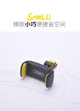 JOWAY乔威ZJ01出风口车载支架360°旋转手机通用稳固不伤车包邮