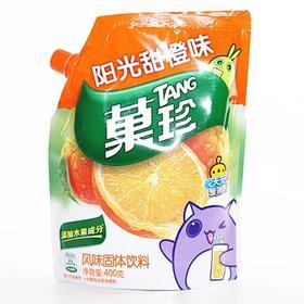 泰国进口 菓珍果汁冲饮饮料400g 阳光甜橙味 速溶果粉果汁橙汁