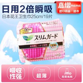 日本进口花王乐而雅日用护翼卫生巾 瞬吸超薄1mm棉柔19枚无荧光剂