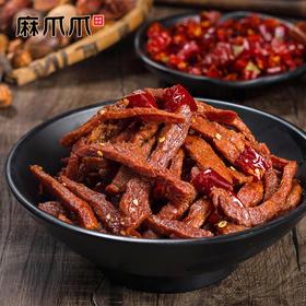 麻爪爪 麻辣牛肉干条休闲零食正宗特产牛肉小吃好吃的牛肉熟食