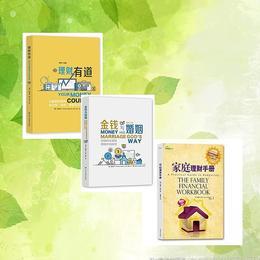 【包邮】基督徒理财好管家系列套装(理财有道+金钱与婚姻+家庭理财手册)