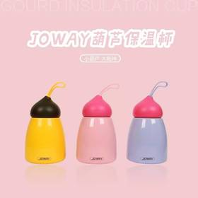 JOWAY乔威新品BZ02葫芦保温杯 小葫芦大乾坤 时尚可爱造型 包邮