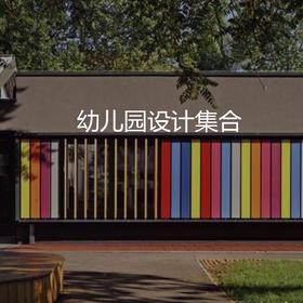 建筑幼儿园 儿童 亲子空间 早教中心 游乐园 实景照片 装修效果图 施工图 方案规范集 室内外设计案例素材 参考