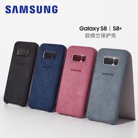 三星S8S8+ plus手机壳原装 欧缔兰绒面保护套全包防摔个性韩国