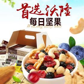 【每日坚果】正品沃隆每日坚果混合坚果30包 儿童款原味早餐零食 整箱750克装