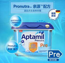 保税区发货 德国Aptamil爱他美婴幼儿配方奶粉pre1231+2+段