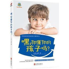 正版!嘿,你懂你的孩子吗?/北京联合出版公司