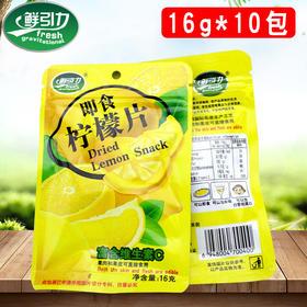 【富含维生素C 补充人体所需】鲜引力即食柠檬片 16g*10包 美味爽口清新香甜