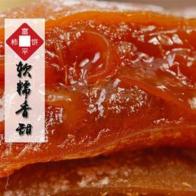 富平柿饼自家制作传统工艺自然凉嗮 四十五自然出霜口感软糯香甜