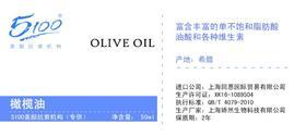 精油:橄榄油50ml(10瓶起批)