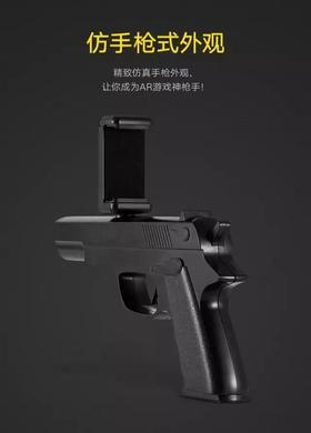 乔威AR魔力枪儿童玩具枪4D体感手枪实感ARYXSQ01手机蓝牙游戏手枪