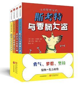 小狗梦想学院(套装4册)