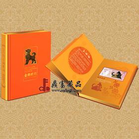 金狗旺福·生肖纪念银钞【收藏品  金银币  钱币  纪念品  礼品  熊猫币  生肖  狗年礼物  艺术】