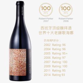 """【2015年份 RP95分】世上最好的歌海娜之一!两次100满分的 顶级膜拜酒 百年歌海娜干红  """"2015年度全球酒款"""""""