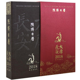 预售 大唐长安日历2018年 陕博日历纪念收藏鉴赏 珍藏日历本
