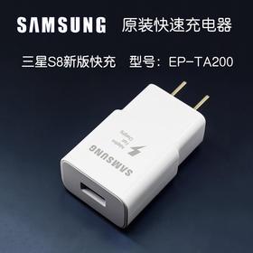 三星S8原装快速充电器三星AFC快充A7A5C5C7A9PRO充电头EP-TA200