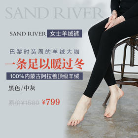 SAND RIVER成人羊绒裤