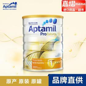 澳洲原装Aptamil新西兰爱他美1段白金版婴儿配方奶粉0-6个月