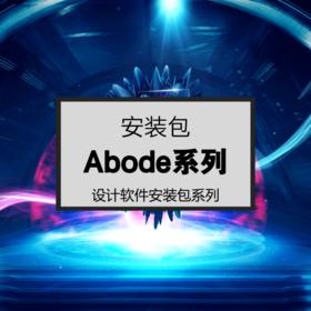Abode系列软件包,ps cc is 破解版 补丁 设计软件安装不求人