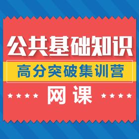 陕西事业单位公基笔试网课-点击看详情