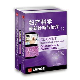 《妇产科学最新诊断与治疗》(上下册)(第11版)