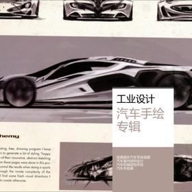 汽车设计(汽车,机械结构,室内结构) 手绘、视频 建模相关