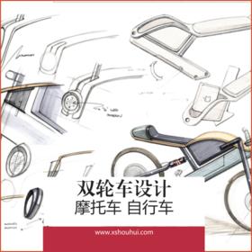 双轮车设计 自行车 摩托车