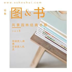 景观设计资料书籍