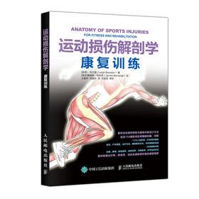 运动损伤解剖学 康复训练 解剖学手法治疗康复训练治疗运动系统损伤修复预防治疗康复精准拉伸健身书