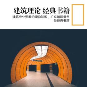 建筑理论与课外拓展知识 各类经典书籍