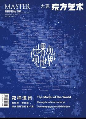 《东方艺术·大家》漳州国际当代艺术展专刊