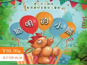 教育题材卡通儿童舞台剧《聪明的小熊》,妙趣横生,寓教于乐。宝宝网专享85折!