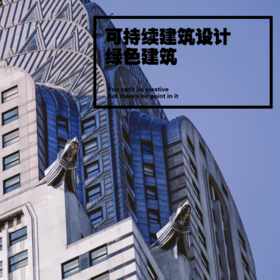 可持续建筑 绿色建筑 环保建筑书内含高清图