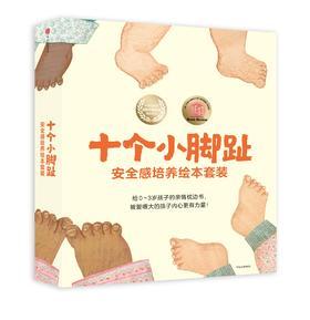 十个小脚趾(套装3册)