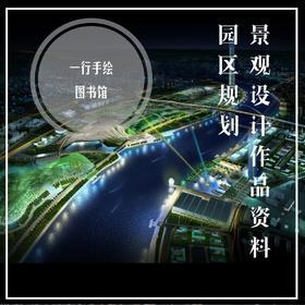 产业园区 世博园区规划景观设计作品