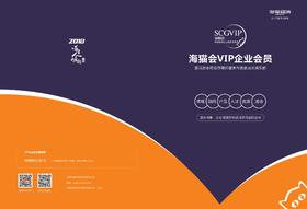 海猫会VIP企业会员/年(含亚马逊基础+高级课程)