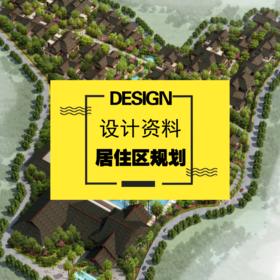 居住区 住宅 小高层 别墅规划设计资料