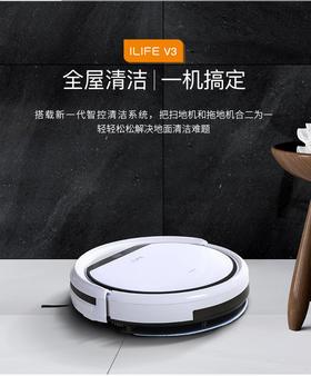 ILIFE智意电动扫地机器人家用全自动无线吸尘器扫拖地一体机超薄