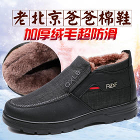 D3冬季男棉鞋老北京布鞋男老人加绒加厚保暖防滑中老年软底爸爸棉靴【魅影】