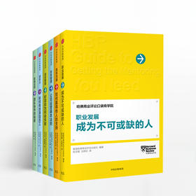 哈佛商业评论口袋商学院系列(套装6册)