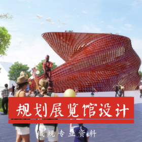 规划展览馆设计 SU模型 CAD图纸 高清效果图