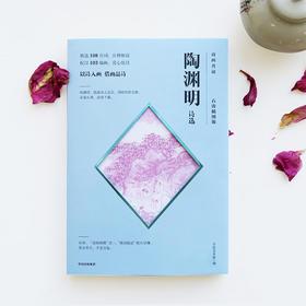 诗画共读:陶渊明诗选 石涛插图版