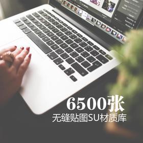6500张无缝贴图SU材质库
